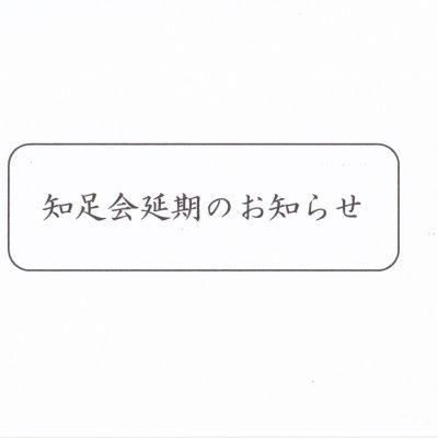 9月25日 知足会延期のお知らせ