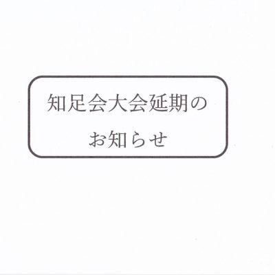 10月28日 知足会大会延期のお知らせ